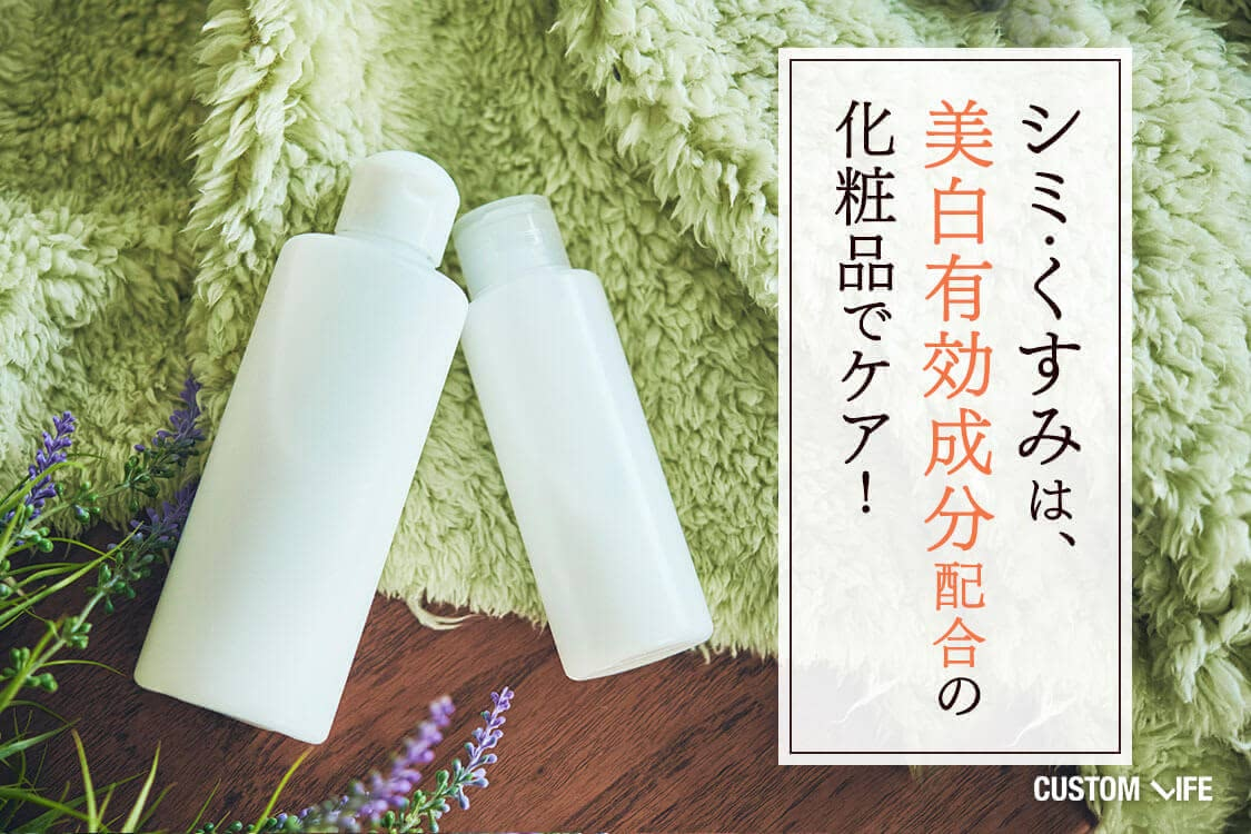 シミ・くすみは、美白有効配合の化粧品でケア!