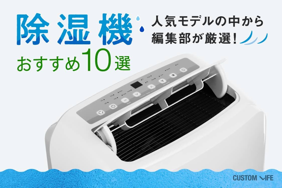 人気モデルの中から除湿機のおすすめ10選をご紹介