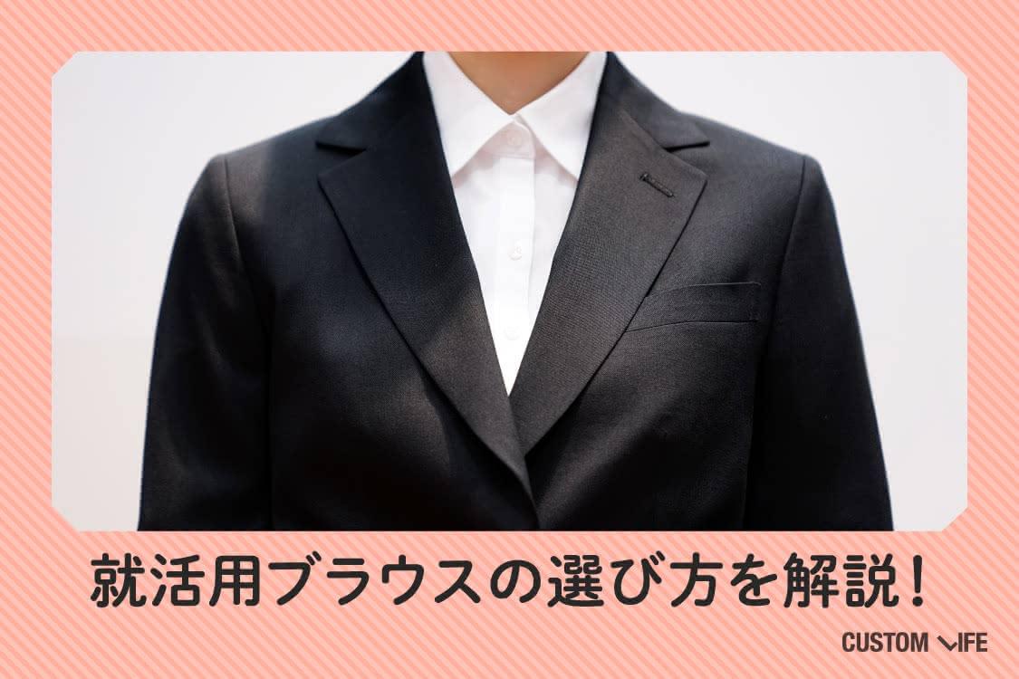 スーツの胸元