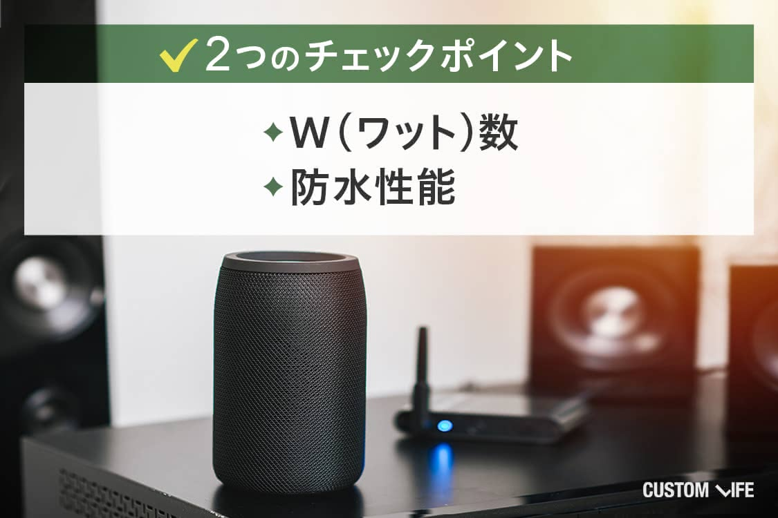 Bluetoothスピーカー選びの2つのチェックポイント