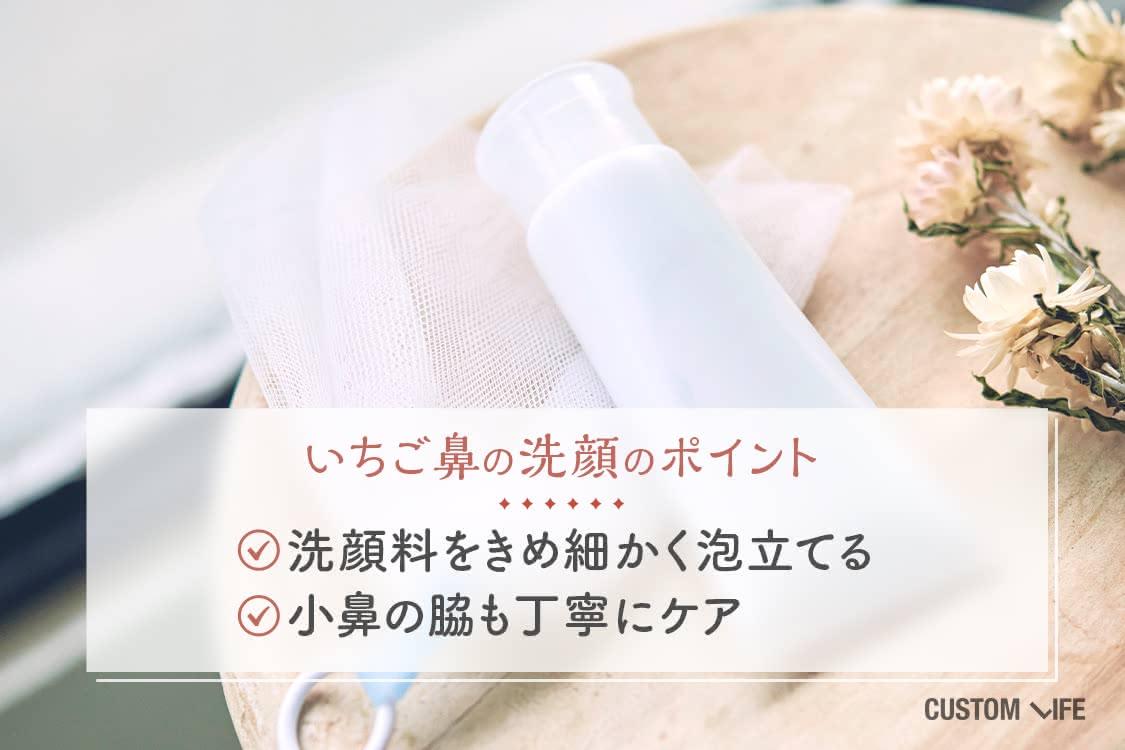 いちご鼻の洗顔のポイントは、洗顔料をきめ細かく泡立て小鼻の脇も丁寧にケアすること。