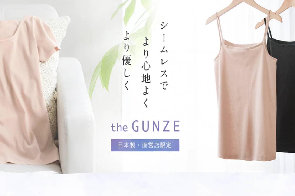 グンゼの公式サイトの画像