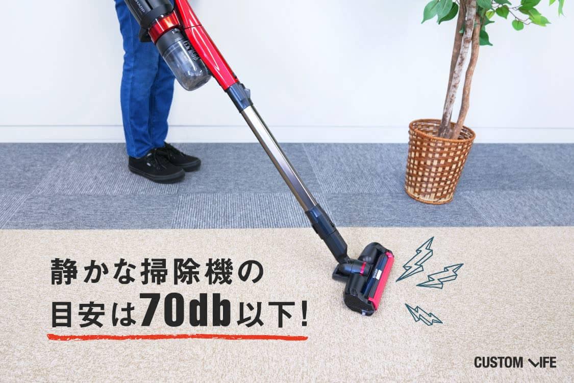 静かな掃除機の目安は70db