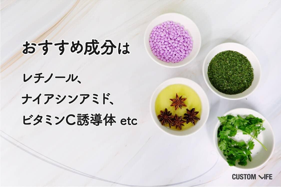おすすめ成分はレチノール、ナイアシンアミド、ビタミンC誘導体 etc.