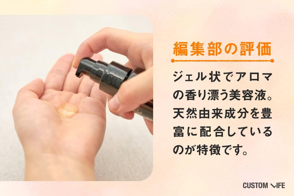 ジェル状でアロマの香り漂う美容液で、天然由来成分を豊富に配合しているのが特徴です。