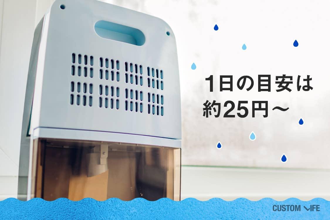 除湿機の1日の電気代の目安は約25円~