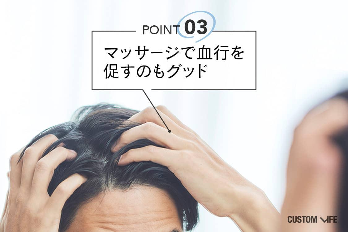 頭皮をマッサージする男性