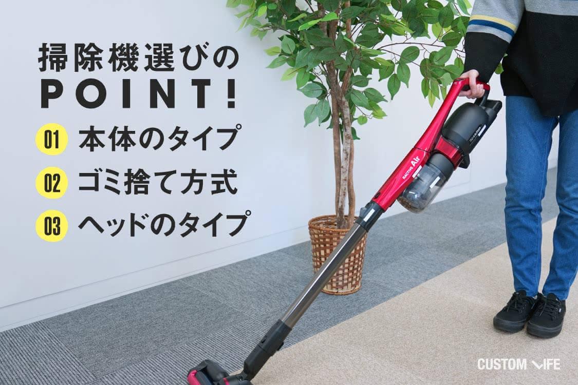 掃除機選びのポイントは3つ