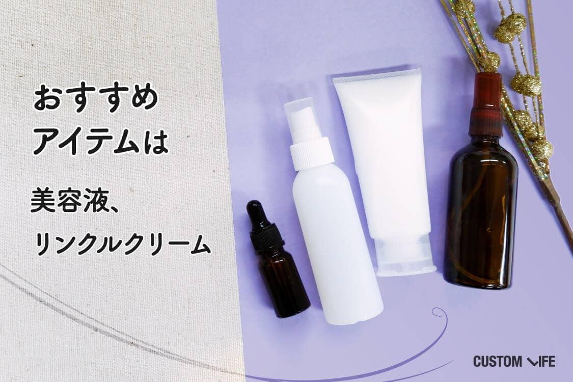 おすすめのアイテムは美容液とリンクルクリーム