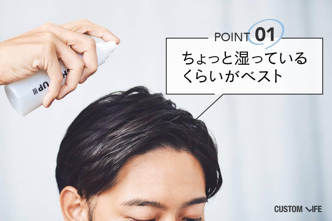 育毛剤を頭皮にかける男性
