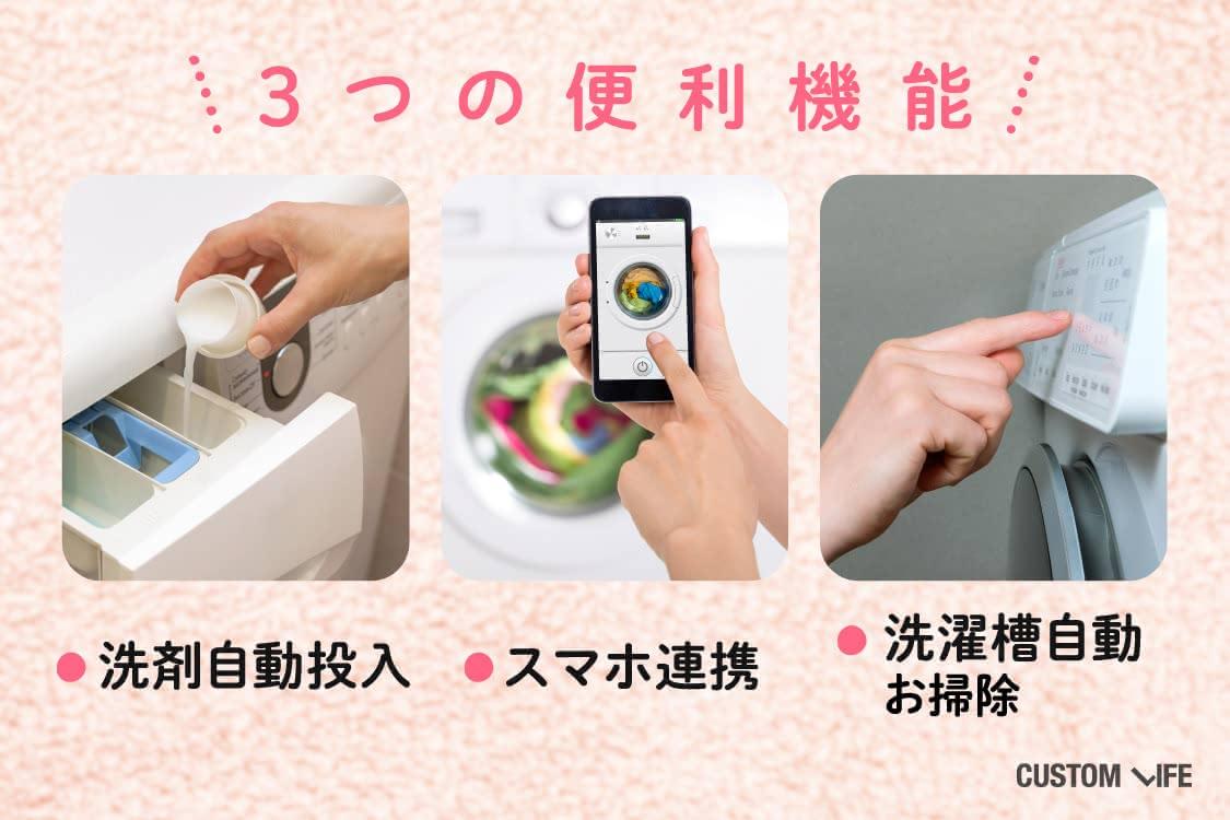 便利機能は、洗剤自動投入・スマホ連携・洗濯槽自動お掃除