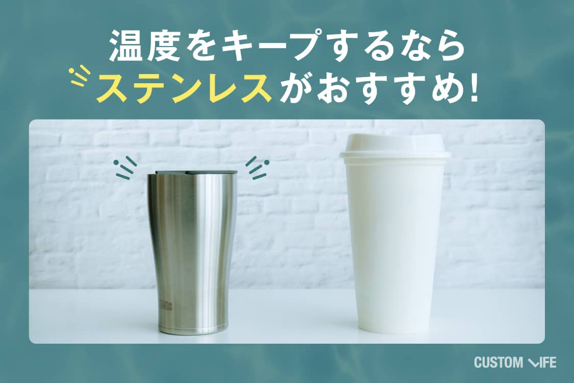 ステンレス製のタンブラーとプラスチック製のタンブラー