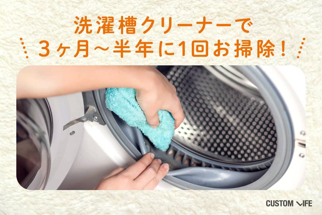 洗濯槽クリーナーでお掃除