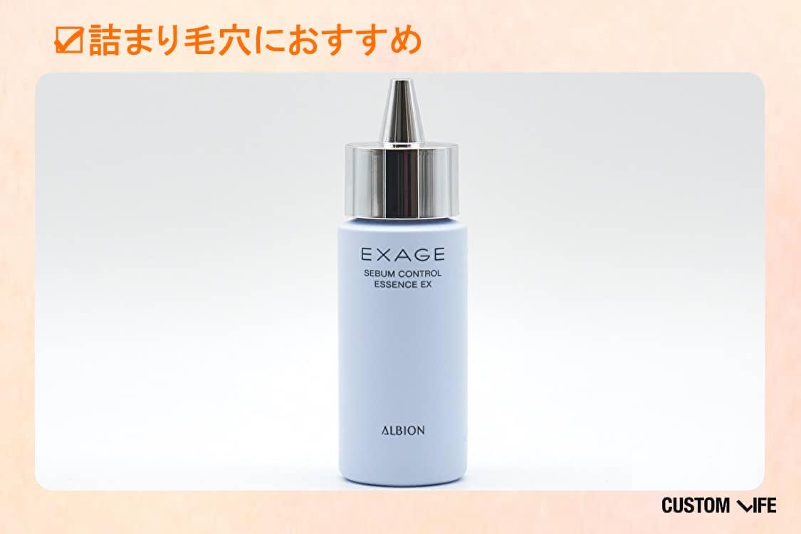 アルビオン エクサージュ シーバム コントロール エッセンス EX