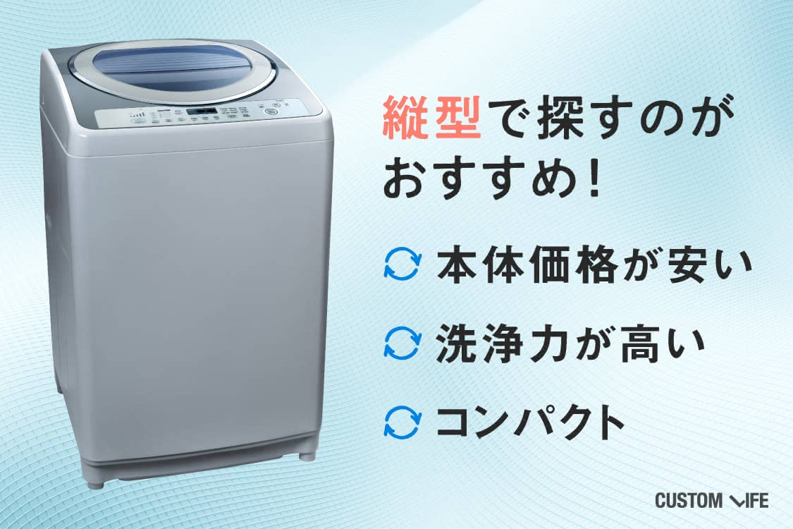 縦型なら、安くて洗浄力が高くコンパクト