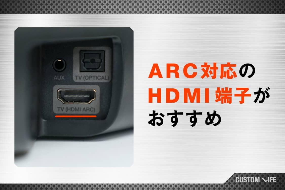 ARC対応のHDMI端子がおすすめ