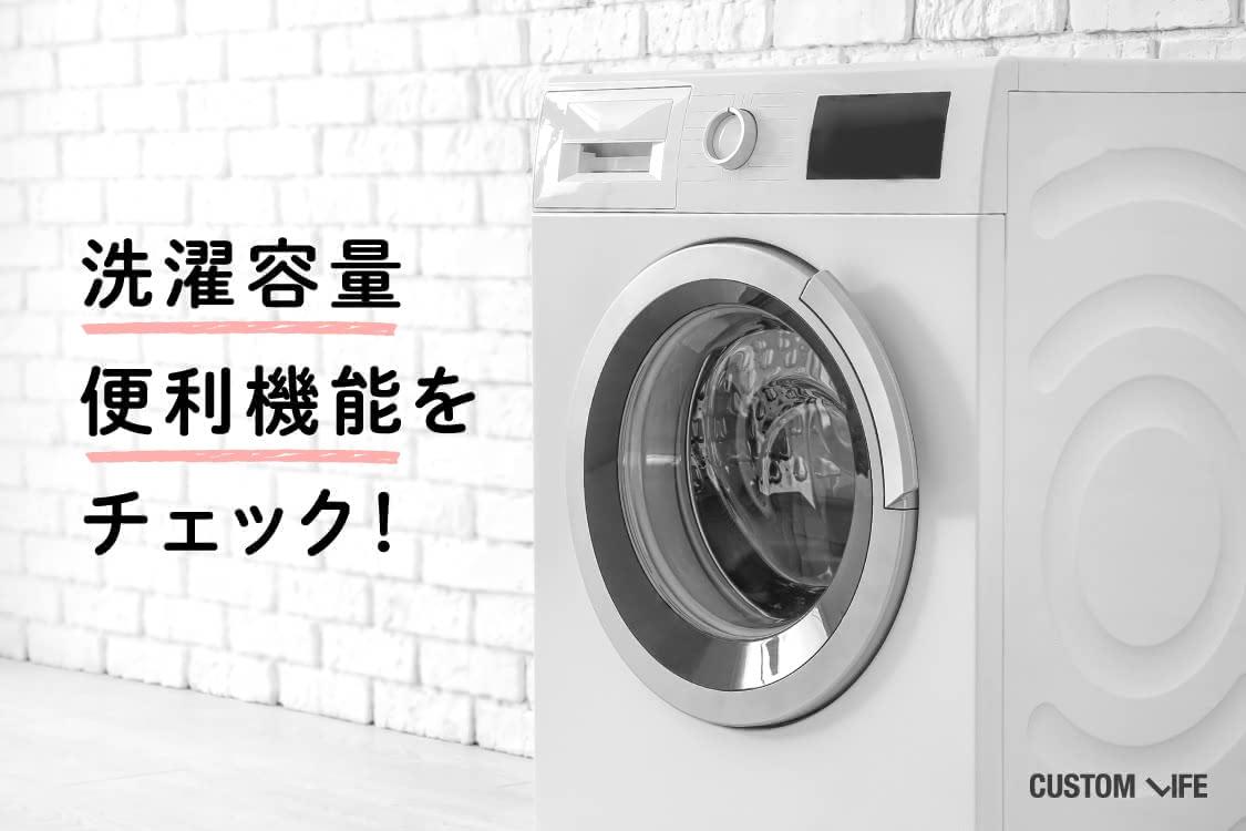 洗濯容量・便利機能をチェック