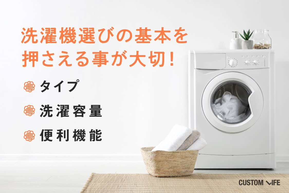 タイプ・洗濯容量・便利機能の洗濯選びの基本を押さえる事が大切