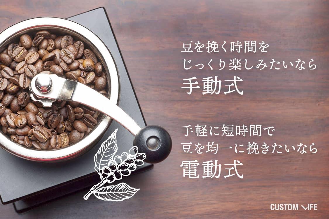 豆が入ったコーヒーミル