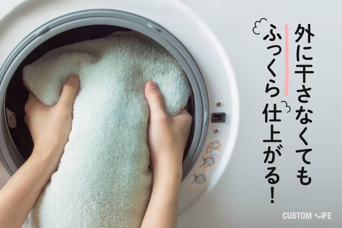 ドラム式の乾燥機能なら、外に干さずともふっくら仕上がる