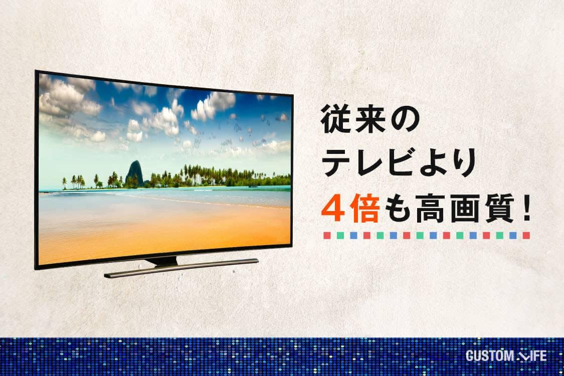 4Kテレビは従来のテレビより4倍も高画質