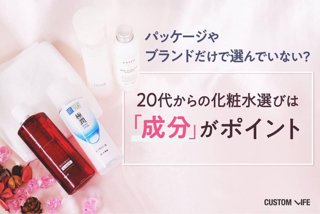 パッケージやブランドだけで選んでいない?20代からの化粧水選びは成分がポイント