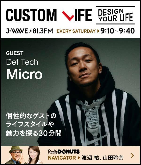 ラジオドーナツゲスト Def Tech・Microさん