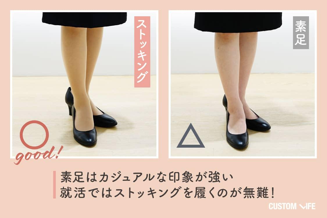 ストッキングを履いた足と素足を比較している画像