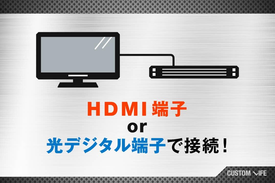 HDMI端子か光デジタル端子で接続