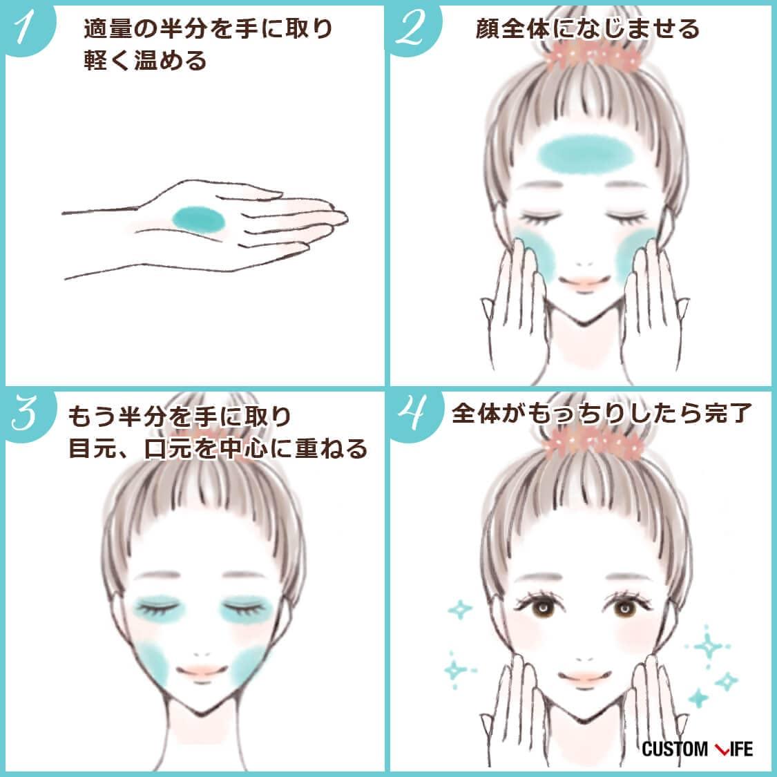美白化粧品の正しいつけ方