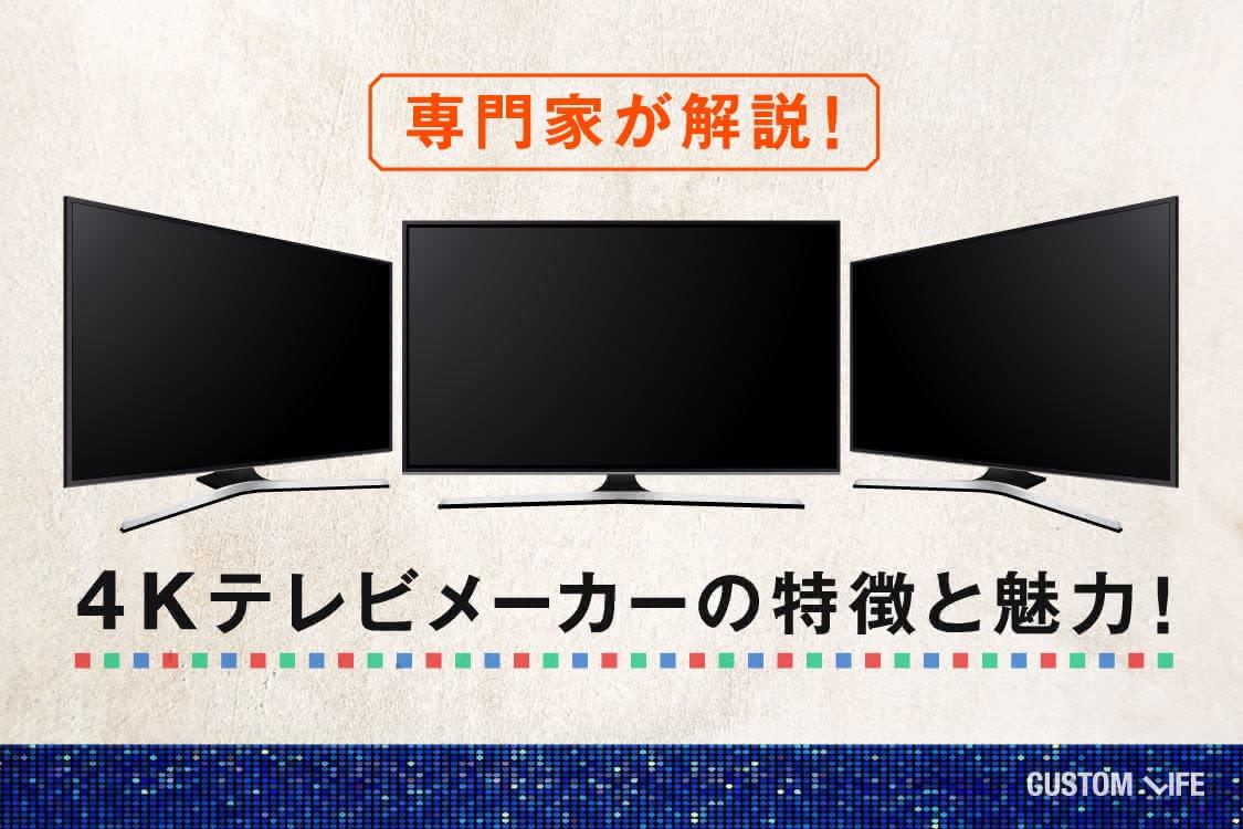 4Kテレビメーカーの特徴と魅力を専門家が解説