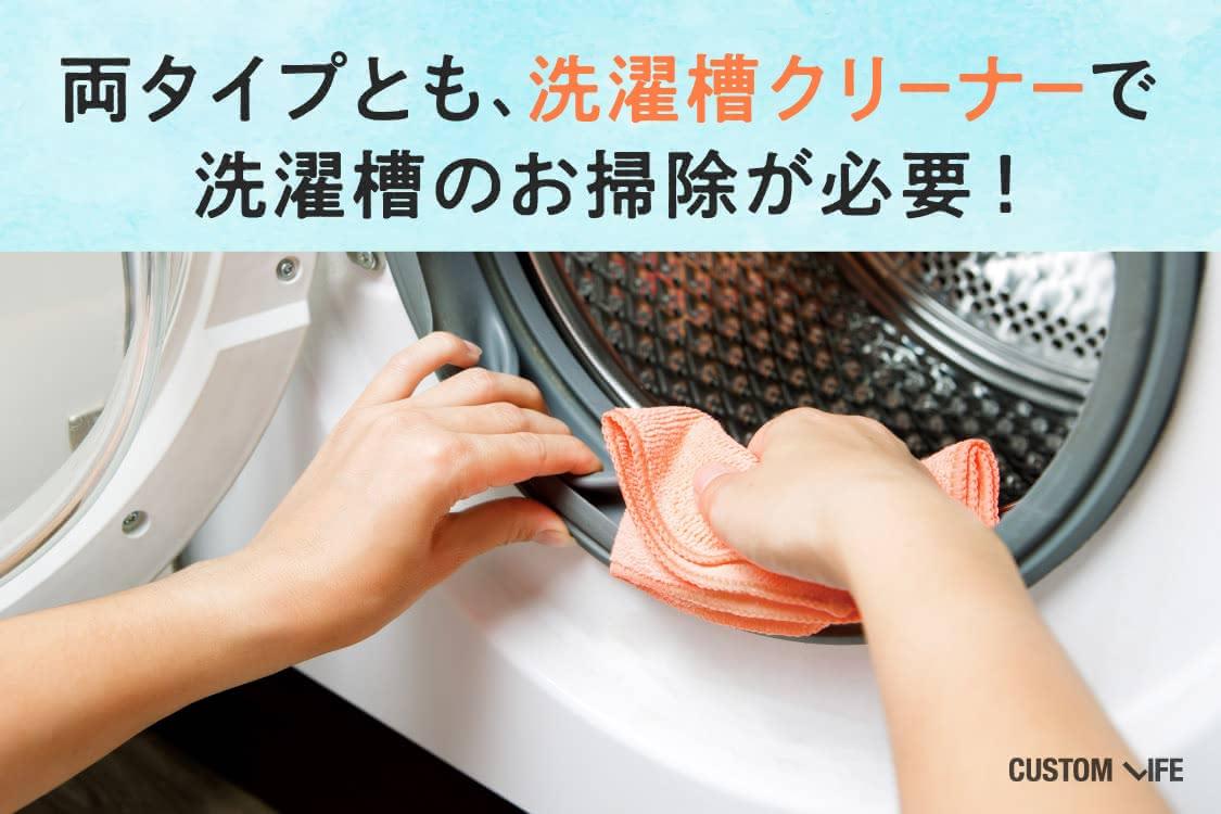 両タイプとも、洗濯槽クリーナーで洗濯槽のお掃除が必要