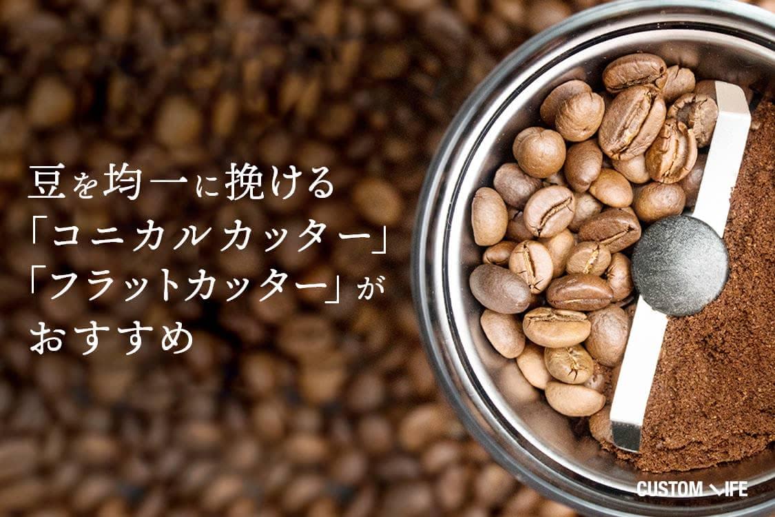 コーヒーミルのカッター
