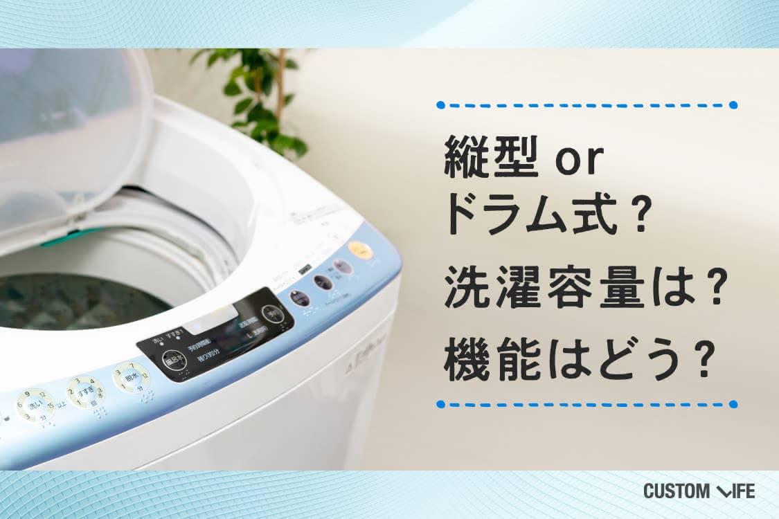 一人暮らし用の洗濯機の選び方のポイント