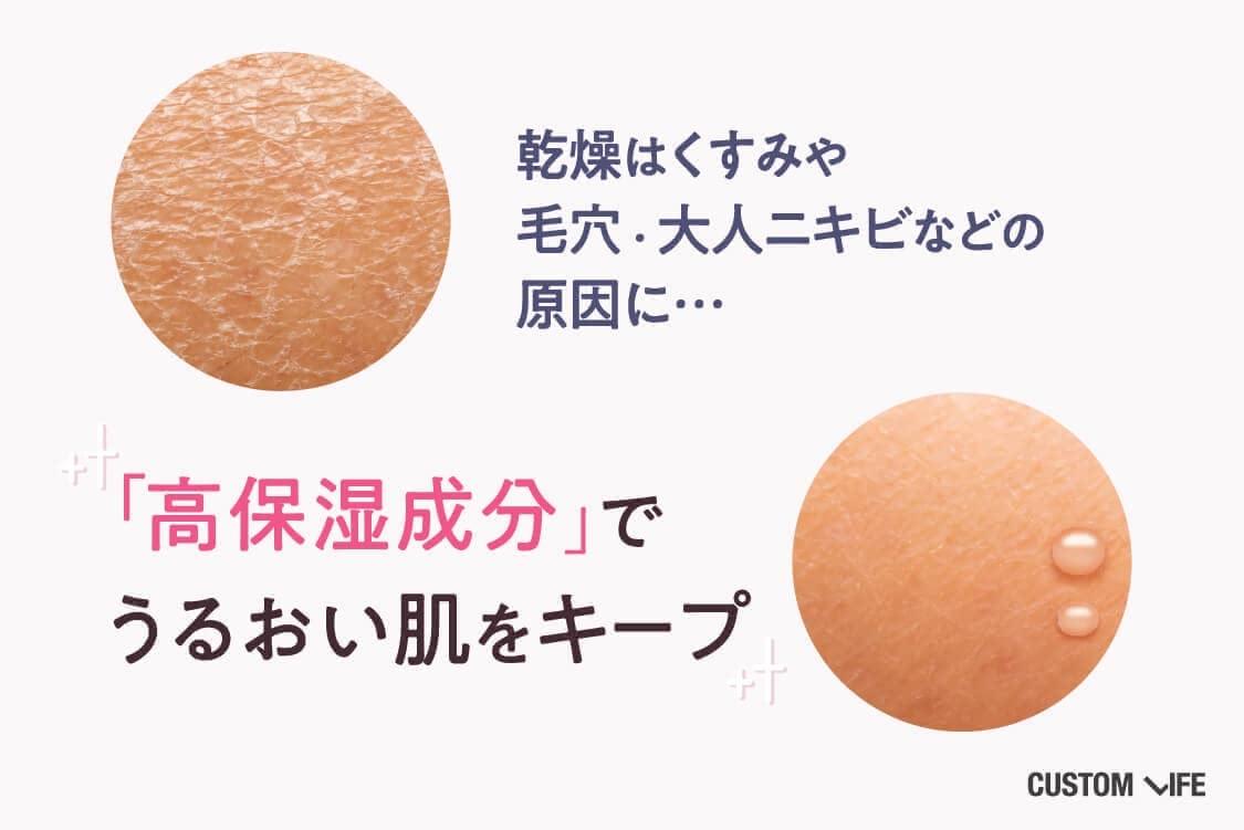 乾燥した肌はくすみ、毛穴、大人ニキビなどが発生しやすい 高保湿成分でうるおい肌をキープしよう