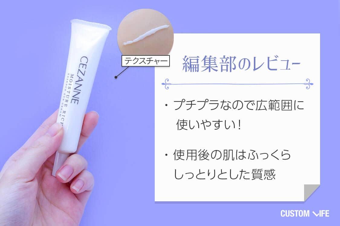 プチプラなので広範囲に使いやすい!使用後の肌はふっくらしっとりとした質感