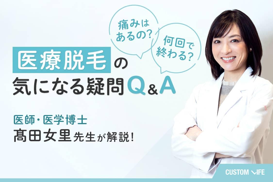 医療脱毛の気になる疑問Q&A 医師の髙田女里先生が解説