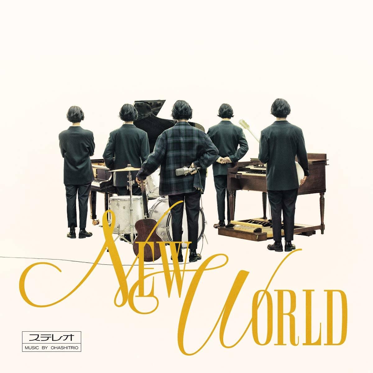 大橋トリオさん新譜・NEW WORLDジャケット写真