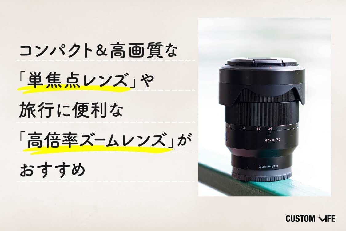コンパクトで高画質な単焦点レンズや便利な高倍率ズームレンズがおすすめ