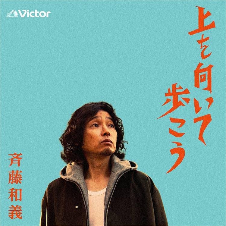 斉藤和義さん『上を向いて歩こう』ジャケット