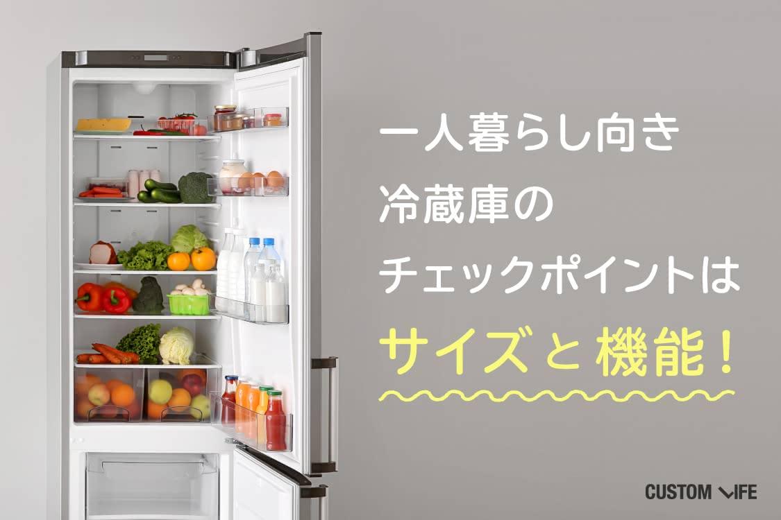 一人暮らしで使いやすい冷蔵庫を見つけるには、最適なサイズと機能性、この2つをチェック
