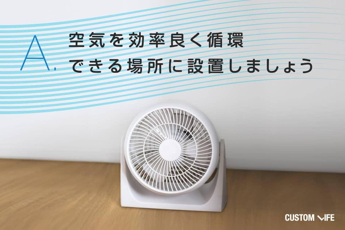 空気を効率良く循環できる場所に設置しましょう