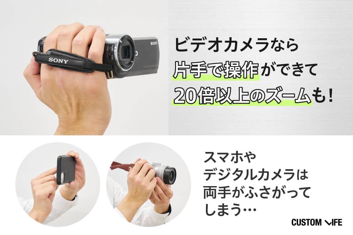 両手が塞がるスマホやデジカメよりも便利に撮れるビデオカメラ