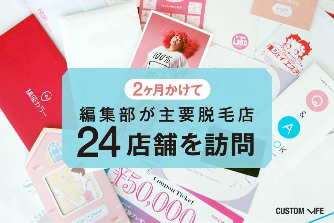 編集部が2か月かけて主要脱毛店24店舗を訪問