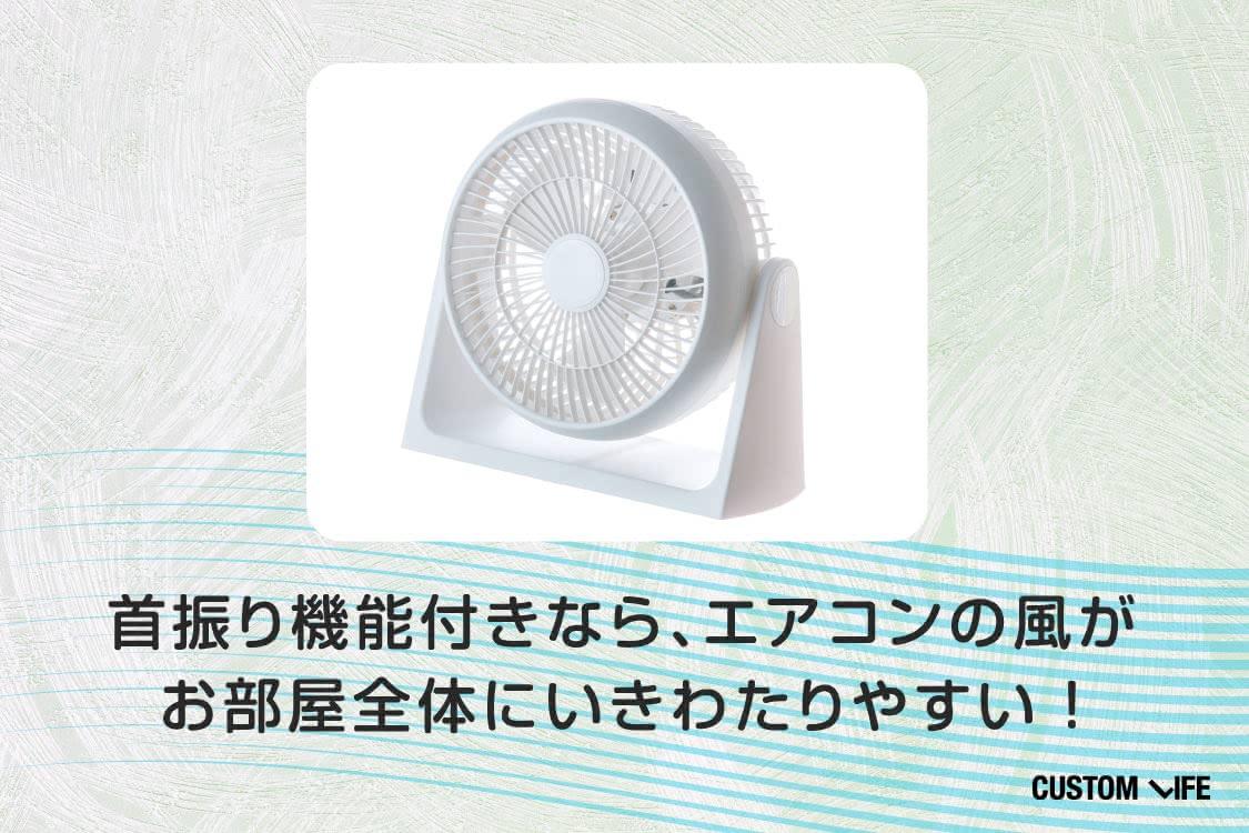 首振り機能付きなら、エアコンの風がお部屋全体にいきわたりやすい