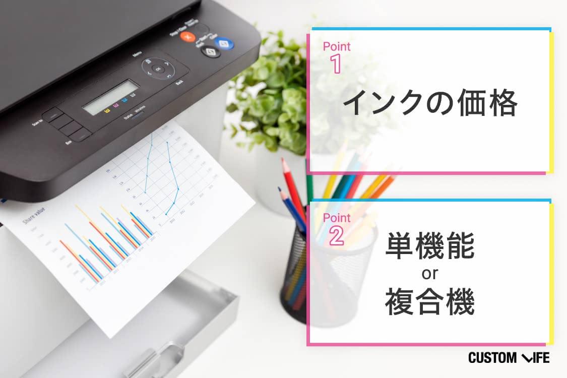 安いプリンターを選ぶ2つのポイントは、「インクの価格」と「単機能or複合機」
