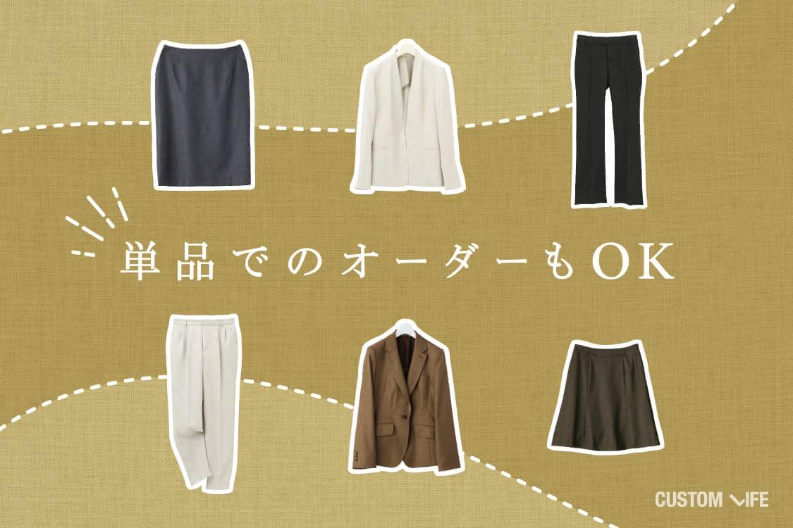 ジャケット、スカート、パンツが並んでいる画像