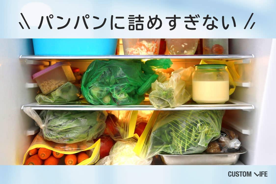 パンパンに詰めすぎると冷蔵効率が下がる