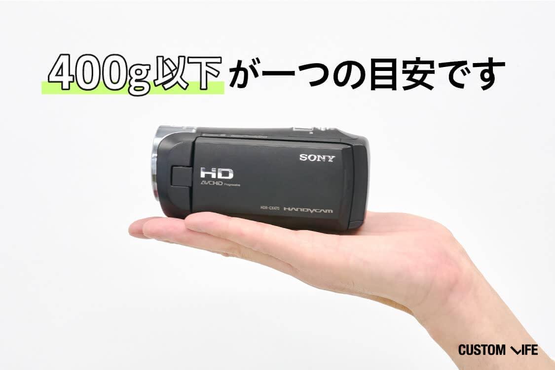 軽量なビデオカメラは400g以下が一つの目安