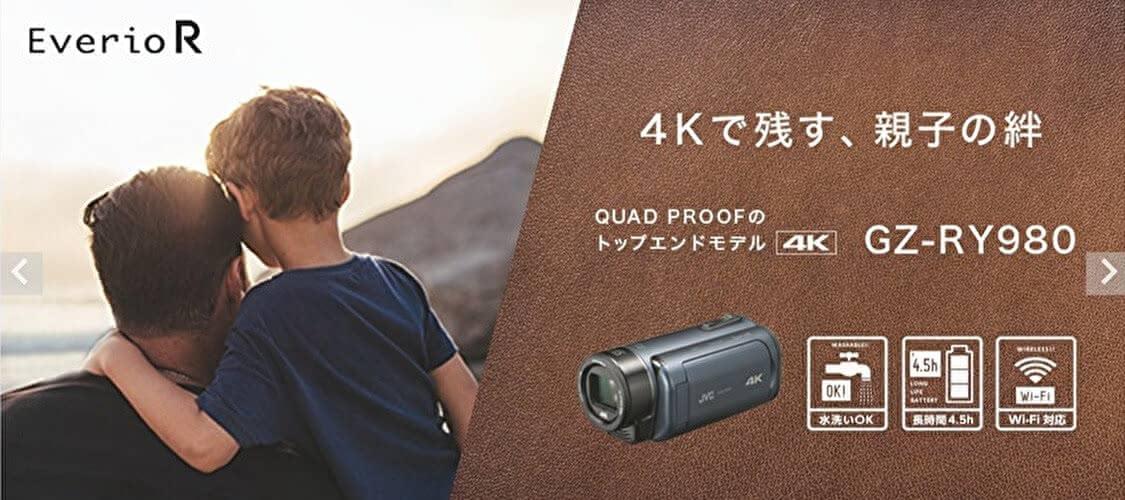 JVCのビデオカメラ